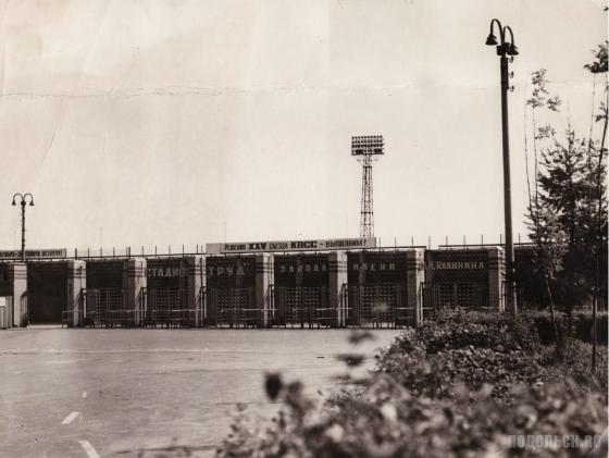 Спортивный стадион «Труд» завода имени Калинина. 1976-1980 гг.
