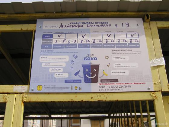 МСП в Кузнечиках. 04.04.2019