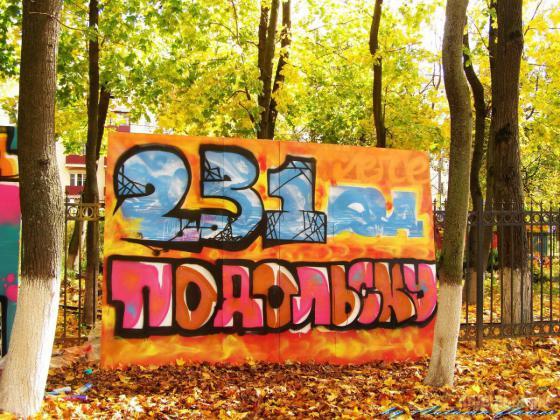 День города - 2012