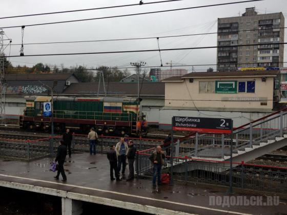 Щербинка. Новая Москва