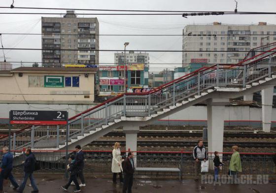 Станция Щербинка, Московско-Курская железная дорога