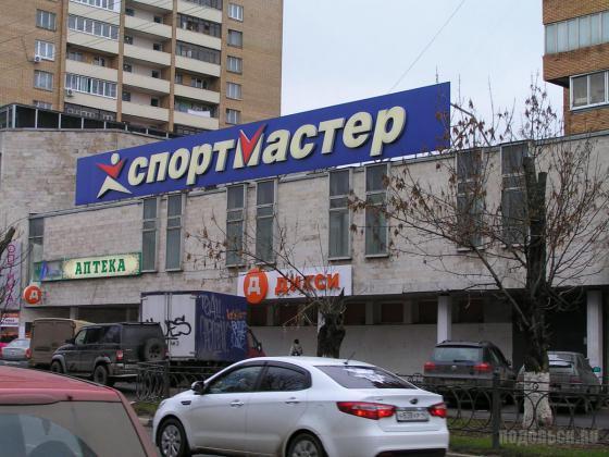 Спортмастер Подольск Комсомольская